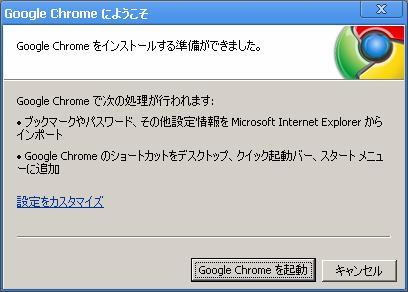chrome_03_20080903.JPG