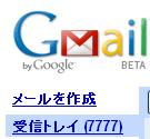 gmail_20090410.JPG