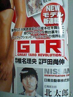 GTR_01_20071010.jpg