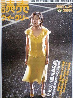 YomiuriWeekly_20070416.JPG