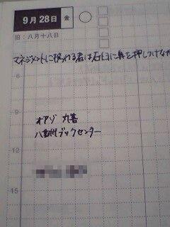 book_20071017.jpg