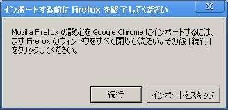 chrome_05_20080903.JPG