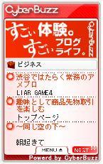 cyberbuzz_02_20070619.JPG