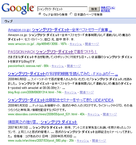 diet_search_20080701.PNG
