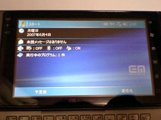emone_11_20070604.jpg