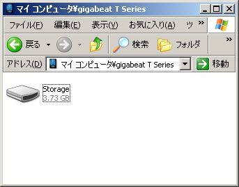 gigabeat_02_20081203.jpg