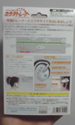 karada_05_20080623.jpg