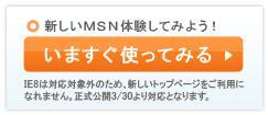 msn_20090323.JPG