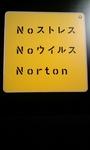 norton_01_20090922.jpg