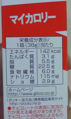 pocky_04_20080620.PNG