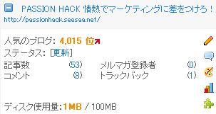 ranking20070418.JPG